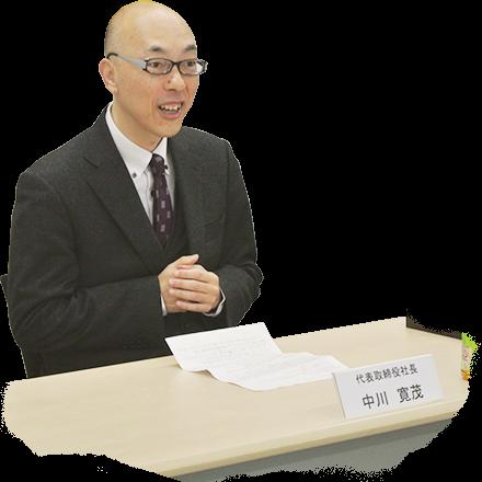 代表取締役社長 中川寛茂